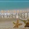バカンスに行きたい?日本での実現に何より必要なのは自分にも他人にも優しくすること