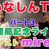 いなしんTV#3「開局記念ライブパート3」