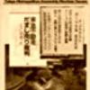 災害対策は東京都議選争点