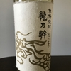 本格焼酎 龍乃幹 長期熟成麦焼酎