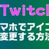 Twitchのアイコン変更をスマホでする方法【スマホからでもできる!】