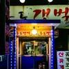 カンジャンケジャン 仁川 동광인테리어(YUMAP-0061)
