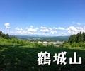 栃尾のあぶらげを買うついでに「鶴城山」