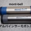 mont-bell アルパインサーモボトル(0.5L&0.75L)のレビューをする