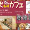 子犬カフェにツイッター炎上 「成犬はセラーピー犬に」のウソ!