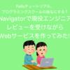Railsチュートリアル、プログラミングスクールの後なにする?e-Navigatorで現役エンジニアにレビューを受けながらWebサービスを作ってみた!!