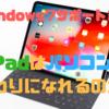 【Windows7サポート終了!】iPadはパソコンの代わりになれるのか!?