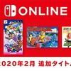 Nintendo Switch Online2月19日追加タイトルは『ブレスオブファイアII』『Pop'nツインビー』『アトランチスの謎』『ゴッド・スレイヤー』!