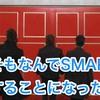 そもそもなんでSMAPは解散することになったの? (Why did SMAP decide to dissolve first?)