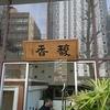 ホリデーランチを食べに馥香(フーシャン)浅草橋本店に行ってみた。(台東区柳橋)