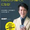 原田さんのマニュアル本・原田陽平の書籍