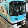 京阪電車サイコロの旅その10