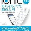 Ionicで作る モバイルアプリ制作入門の感想