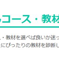 【かんたんコース・教材診断導入!】
