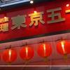 東京五十番|昭和36年より形を変えて残り続ける札幌人気町中華の回鍋肉、チャーハン、あんかけ焼きそばの作り方