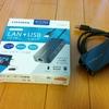 surfacePro4用にI-O DATA LANアダプターを購入してLAN配線工事、LANケーブル自作