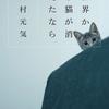 【読書感想文】 川村元気/世界から猫が消えたなら 【2014年刊行】