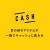 【査定機能一時停止について追記】【恐ろしいほど査定が一瞬】買い取りアプリ『CASH』を実際に使ってみた。