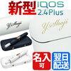 デザイン可能!新型IQOS(アイコス)の最安値販売はコチラ!