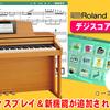 『春のピアノ大展示会』カウントダウンブログVOL.4