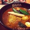 【下北沢グルメレポ第2回】SAMA 下北沢店【スープカレー】