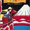 『馬のゴン太旅日記』(島崎保久・原作/関屋敏隆・版画と文)