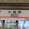 2020.02.29  700系C編成(引退ラッピング)、大雄山線乗車、根府川駅訪問