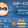 【LINEゲームツムツム】P・S・ブックス インサイドヘッド ×PUガチャ