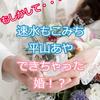 速水もこみちと平山あやが8月8日に結婚、入籍した!元カレ、元カノなど二人の過去について調査してみた!