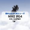 【NIKE PG4】ポール・ジョージのシグネチャーモデル。クッション最上級です!