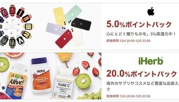 【PR】楽天リーベイツのキャンペーンが熱い!Apple公式サイトの購入で5%ポイント還元!