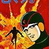 『8マン(6) Kindle版』 平井和正 桑田次郎 e文庫