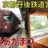 お得過ぎる! 京都丹後鉄道のカフェ列車「丹後あかまつ号」で舞鶴へ【2020-09京都10】