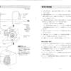 「ジェットパルス」の設置方法と希釈倍率