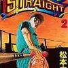 今松本大洋さんのSTRAIGHT ストレートという漫画にとんでもないことが起こっている?