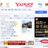 アメックスゴールド祭り プロバイダ決済「Yahoo!編」