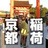 京都滋賀旅行1日目後半、京都稲荷で見上げた空は青く