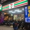 台湾・高雄のコンビニではカラムーチョが25NT$(約94円)で売っていた〔#122〕