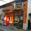 訪問記7 ビアハウスケン ~府中本町