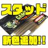 【SIGNAL×ギャンブラー】名古屋釣法と言えばこのワーム「スタッド 5インチ」に新色追加!