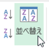 エクセルで行や列のデータの順番を入れ替える方法4つ(+コツ3つ)|並び替えから行と列の入れ替えまで