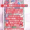 「恋愛・結婚タロットカード」by「占い師NAO」2019/5/14