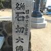 なぜか日本で3番目の石切神社の名所?『石切大佛』様に立ち寄った【大阪府東大阪市東石切町】