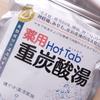 薬用ホットタブ重炭酸湯で冷え性の私がぬるめのお湯でもポカポカ持続!塩素除去にも使える
