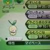 【ポケモンムーン】ゆるプレイ日記6 エーテルパラダイス〜ウラウラ島上陸!