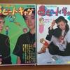 伝説のロック漫画「8ビートギャグ」で大盛り上がり!