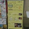 さかなとお酒 うぉんたな / 札幌市中央区南3条西5丁目  F・DRESS 五番街ビル 7F