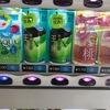 「王林」っていう、駅ナカの自販機に160円で売ってるジュースが美味すぎる!!!