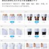 ZOZOスーツで測定したオーダーシャツを買ったら、最適で最高だった