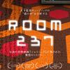 映画「room237」